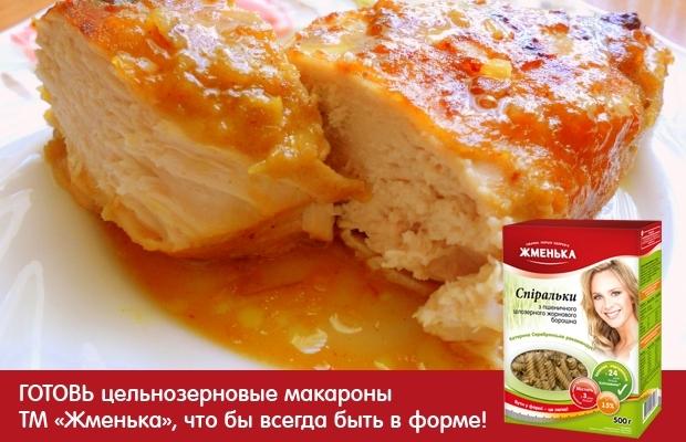 Ингредиенты                     яблочное пюре - 2 ст.л.           слив.масло -1 ст.л.           горчица - 2 ст.л.           мед - 3 ст.л.           соль по вкусу           кориандр - 1 ч.л.           куркума -1 ч.л.           куриная грудка - 2 шт.                        Способ приготовления                                                   куриные грудки посолить,добавить другие ингредиенты, перемешать с грудками и выложить все в форму,застеленную фольгой,выпекать в духовке при т.240 до готовности.