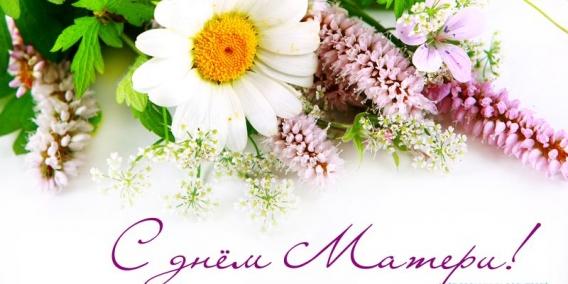 Изображение - Поздравление в открытках с днем матери 71207_203559