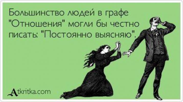 Об отношениях :)