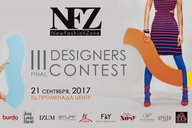 финал Международного конкурса молодых дизайнеров одежды