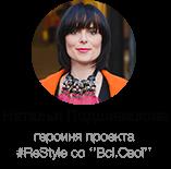 #ReStyle со «Всі.Свої»: голосуй за новый образ для Натальи Подшиваловой