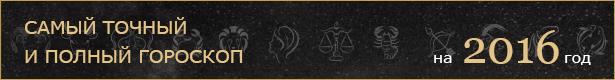 Гороскоп на сегодня - 5 января 2016: отложите важные решения - фото №2
