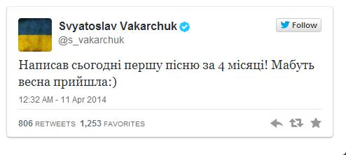 Святослав Вакарчук написал первую за четыре месяца песню - фото №1