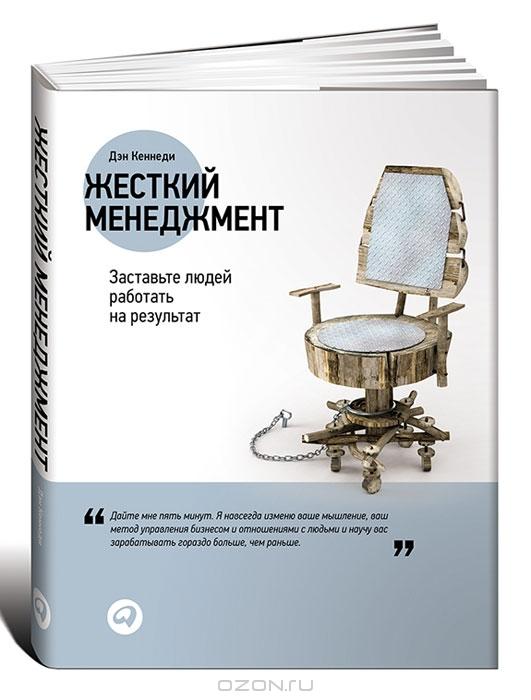 Книги для менеджеров и руководителей: любить или гнобить - фото №2