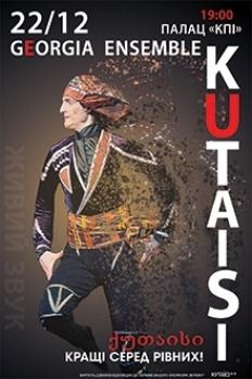 кутаиси киев