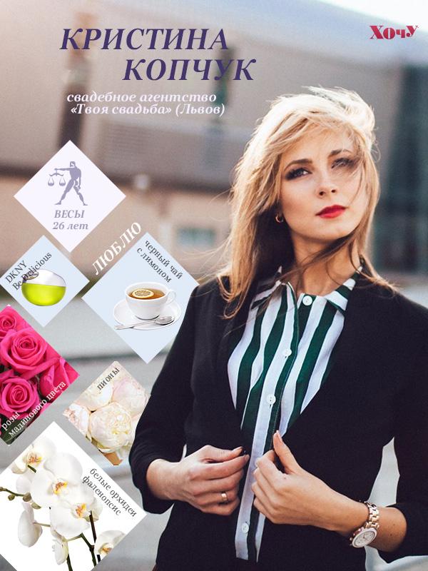 Как создать свадебный бизнес: история львовянки Кристины Копчук - фото №1