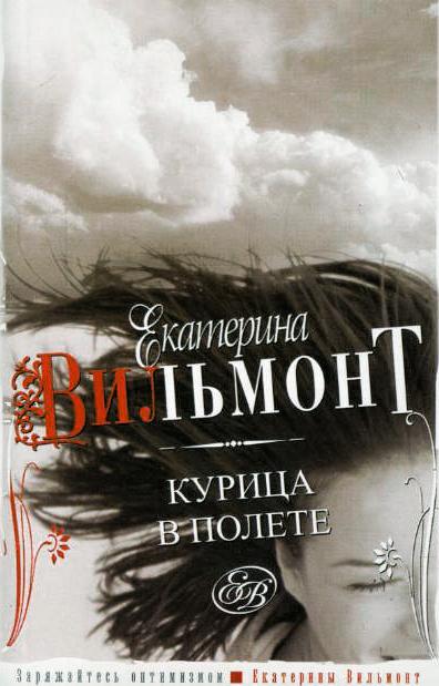 Женский роман: какого вкуса книжная любовь? - фото №8