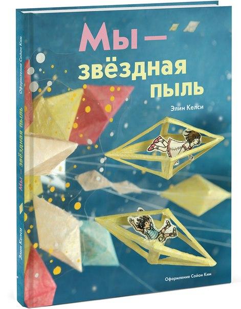 Книги-подарки для детей и их родителей на Новый год 2014 - фото №12
