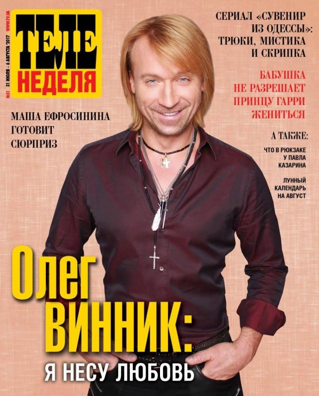 Любовь украинок вместо мировой славы: Олег Винник рассказал, чем пожертвовал ради сольной карьеры - фото №1