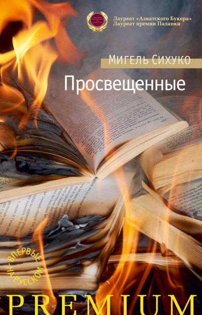 Книга в поезд: новинки 2013 - фото №3