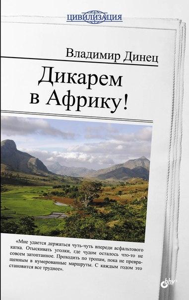 Книжные новинки весны о людях, странах и приключениях - фото №4