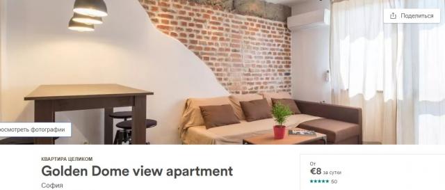 Самые дешевые варианты жилья на airbnb до 20 евро - фото №1
