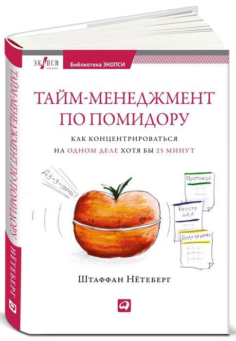 Книжные новинки по тайм-менеджменту для бизнес-леди - фото №2