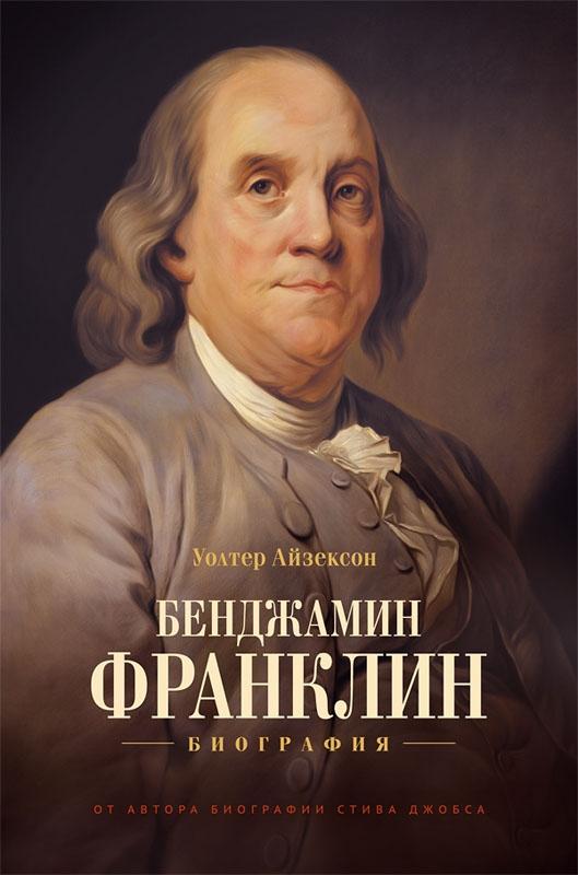 Бизнес-книги 2013: издания для лидеров - фото №1