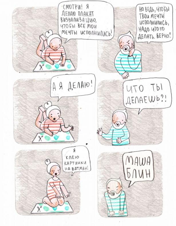 Маша, блин: смешные комиксы, в которых узнает себя каждая девушка - фото №2