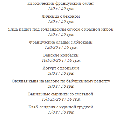 Где вкусно позавтракать в Киеве за 50 гривен - фото №4