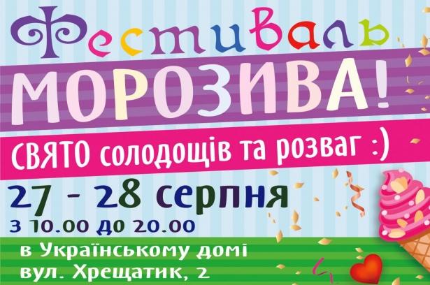 Куда пойти в Киеве на выходных 27-28 августа