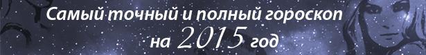 Точный гороскоп на октябрь 2015 для всех знаков Зодиака - фото №1