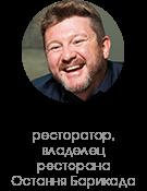 Ресторан с особенной историей и неординарными украинскими блюдами, в который можно зайти только по паролю: «Остання Барикада» - фото №9