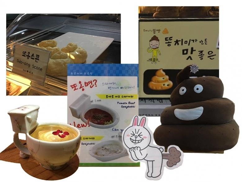 какашки в массовой культуре южной кореи