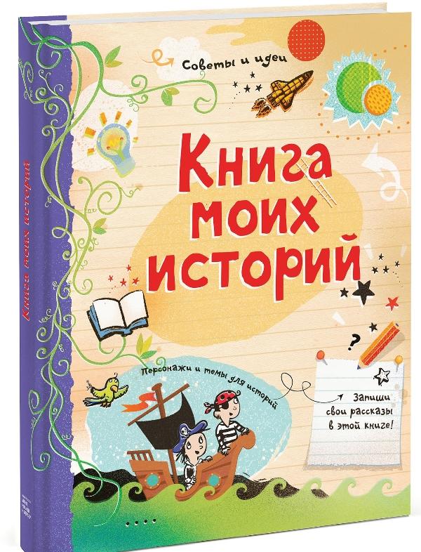 Книги-подарки для детей и их родителей на Новый год 2014 - фото №1