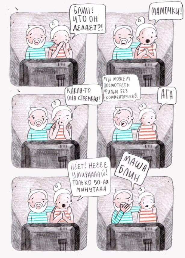 Маша, блин: смешные комиксы, в которых узнает себя каждая девушка - фото №3