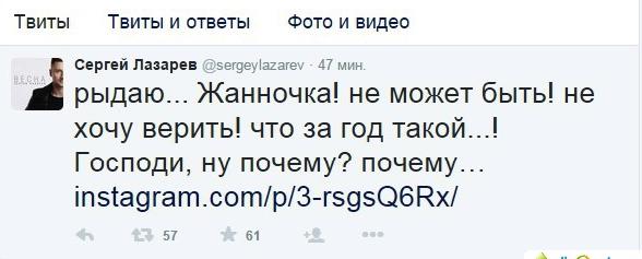 Сергей Лазарев о смерти Жанны Фриске