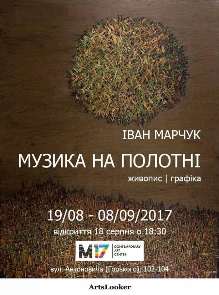 Иван Марчук откроет выставку своей графики и живописи