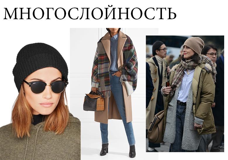 Многослойность тренды зимы 2017/18 фото