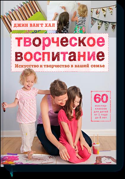 творческое воспитание книга