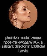 Как одеваться стильно, если у тебя нестандартная фигура: советы моделей plus-size - фото №11