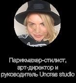 #ReStyle со «Всі.Свої»: голосуй за новый образ для Юлии Мазуренко