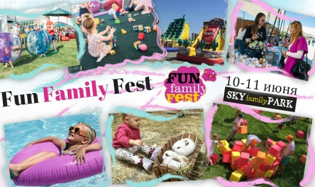 Фестиваль Fun Family Fest