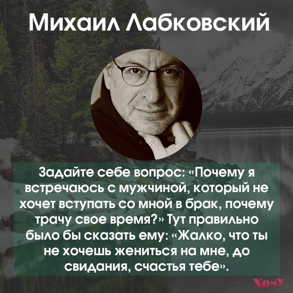Михаил Лабковский: пусть мужчина сам думает о том, что у женщины в голове - фото №6