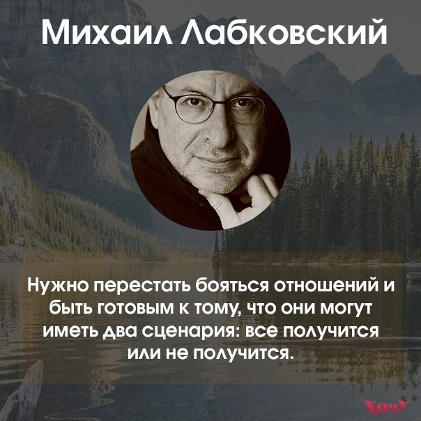 Михаил Лабковский: пусть мужчина сам думает о том, что у женщины в голове - фото №7