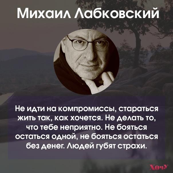 Михаил Лабковский: пусть мужчина сам думает о том, что у женщины в голове - фото №8