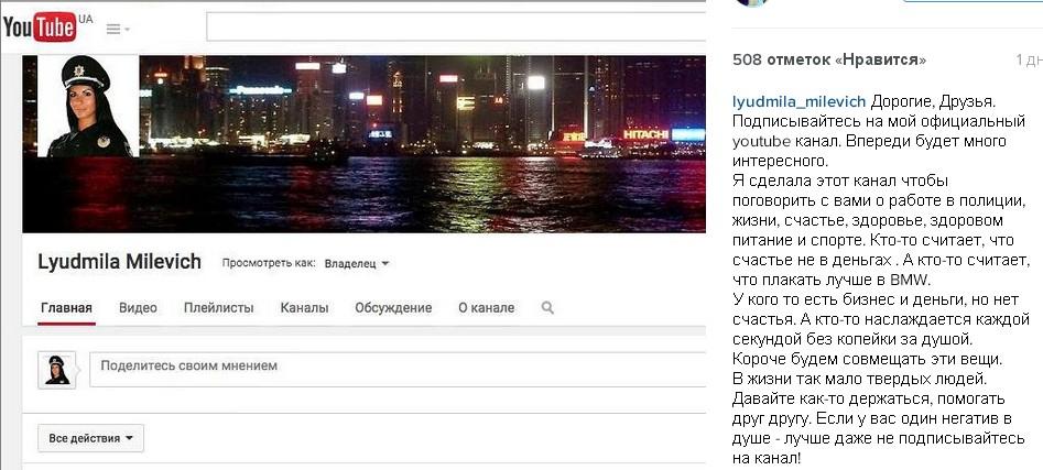 Самая красивая патрульная Киева Людмила Милевич завела блог  на YouTube - фото №1
