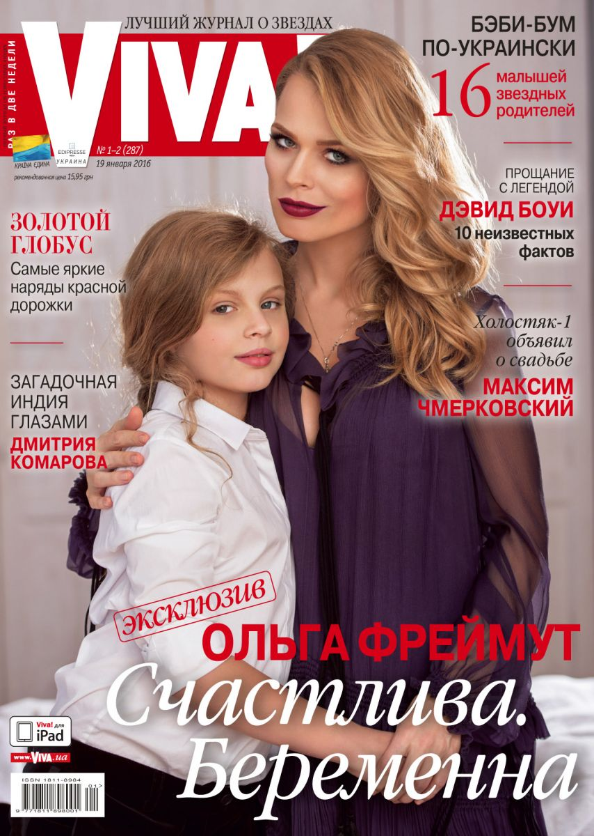 ОльгаФреймут беременна