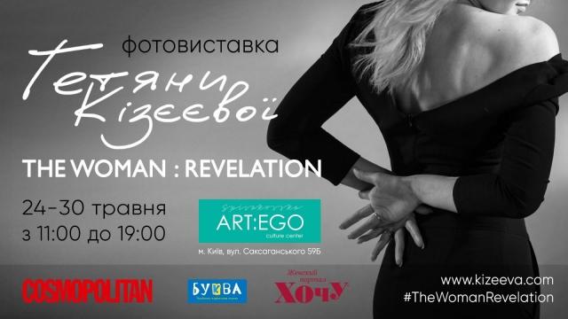 Фотовыставка «TheWoman: Revelation» — женская красота в объективе - фото №1