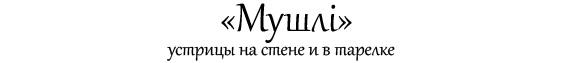 Гастротур по Львову: куда стоит заглянуть, чтобы прочувствовать атмосферу города - фото №16