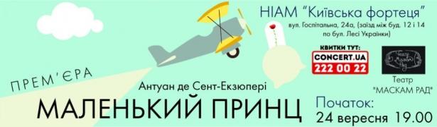 Куда пойти в Киеве на выходных: афиша мероприятий на 24-25 сентября - фото №6