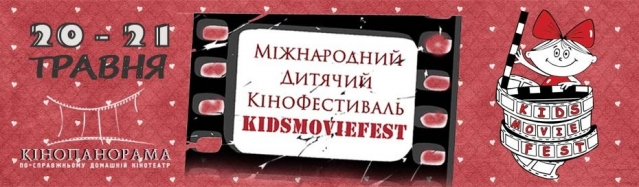 Kids movie fest