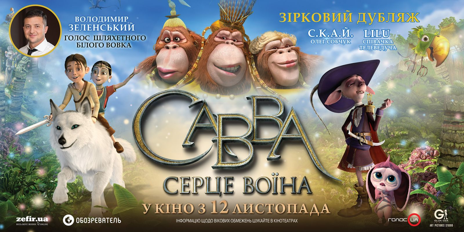 Владимир Зеленский озвучит мультфильм