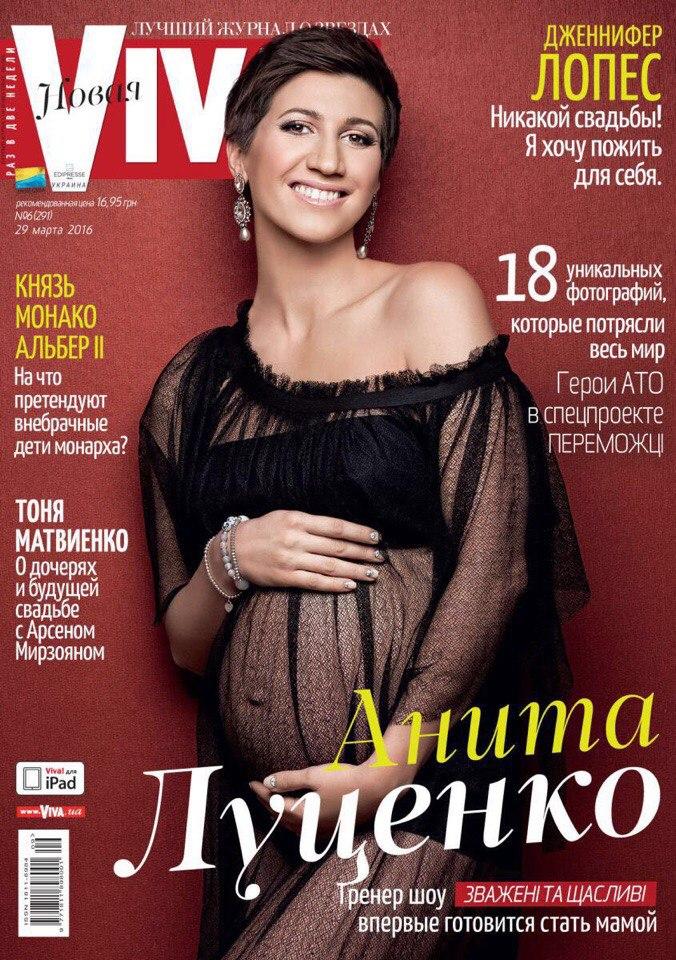 Анита Луценко беременна