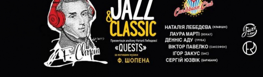 Jazz and Classic. Проект Quests