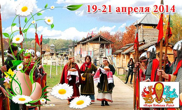 Пасха 2014: афиша мероприятий в Украине - фото №7