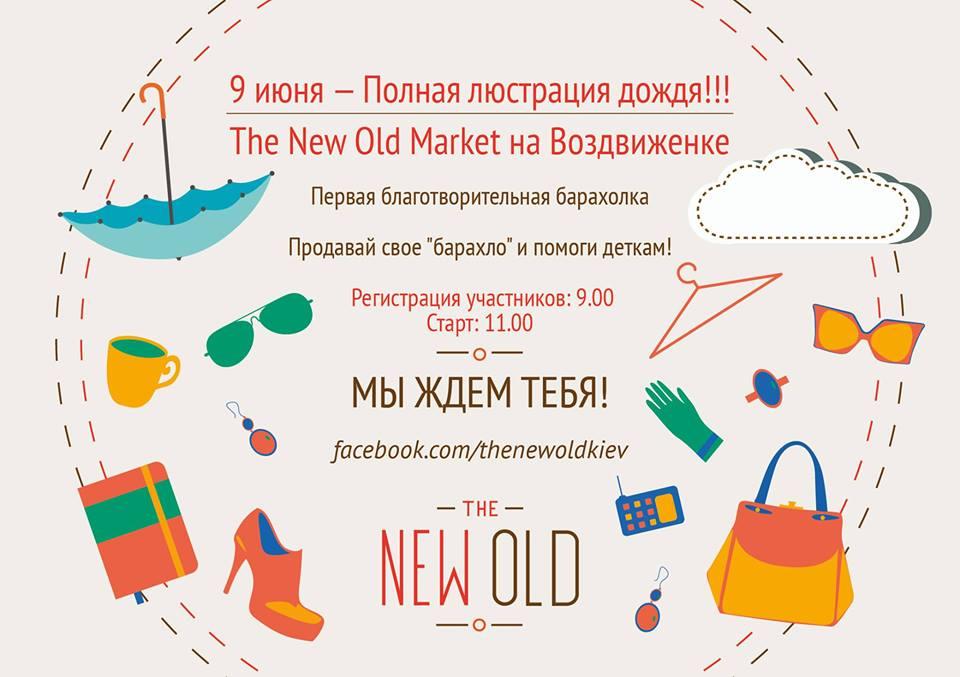 Планы на выходные 7-9 июня: инаугурация, Ostrov Festival и премьера в театре им. Франко - фото №13