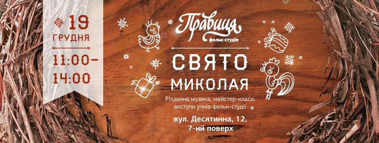 Куда пойти 19-20 декабря свято Николая