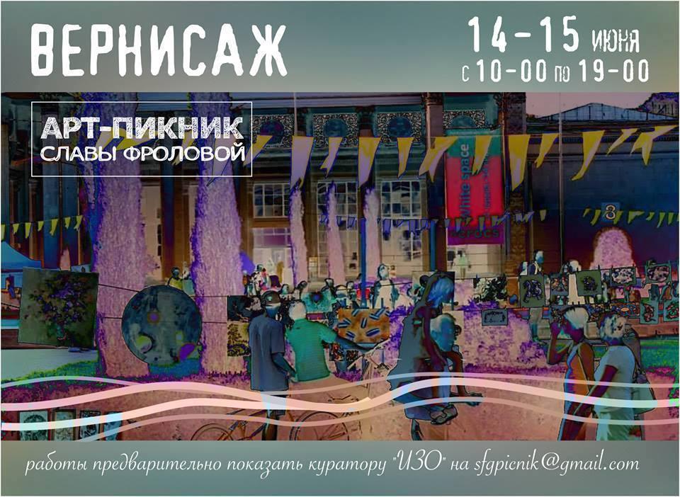 10 причин посетить арт-пикник Славы Фроловой 14-15 июня в Киеве - фото №3