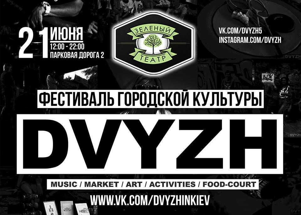 Выходные в столице: концерт Океана Эльзы, UkraиnkaFEST и Красочный забег - фото №6